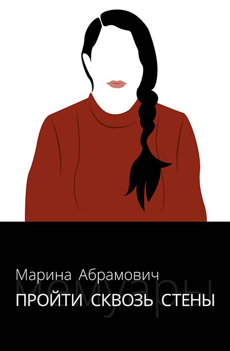 5 вдохновляющих книг, которые рекомендует Игорь Чапурин (фото 13)