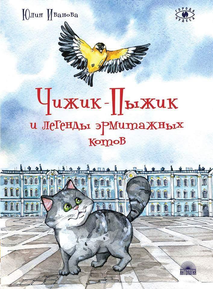 Книги для детей о Санкт-Петербурге (фото 16)