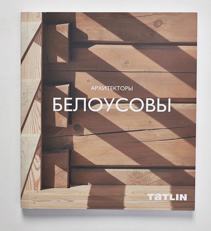 Выбор ELLE Decoration: книги апреля (фото 7)