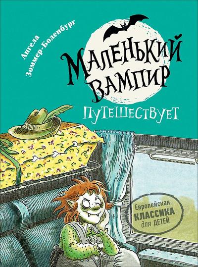 6 книжных новинок для детей и подростков (галерея 13, фото 0)