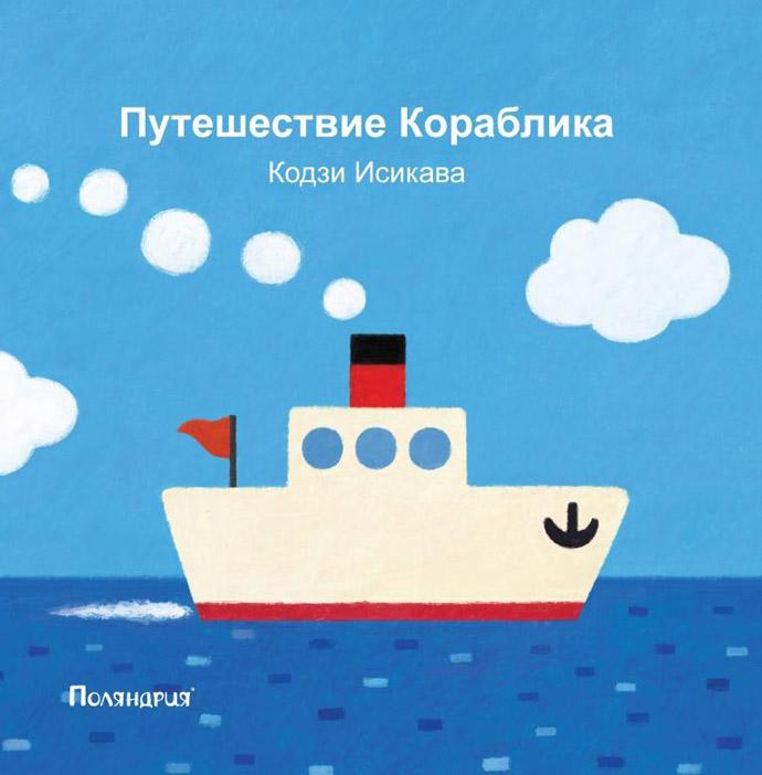 «Путешествие кораблика»