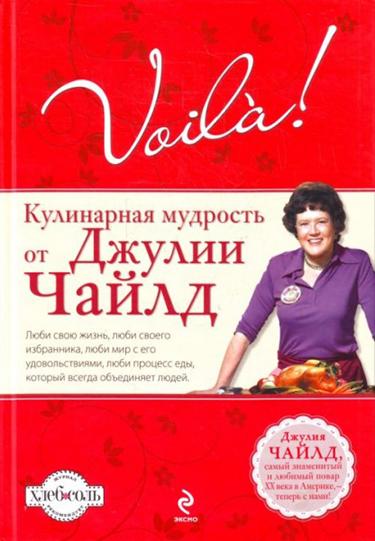 Кулинарная мудрость от Джулии Чайлд