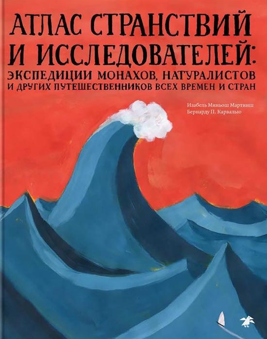 Научно-популярные книги для детей (фото 20)