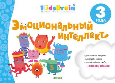 Воспитываем гения с развивающей тетрадью KidsBrain (галерея 3, фото 1)