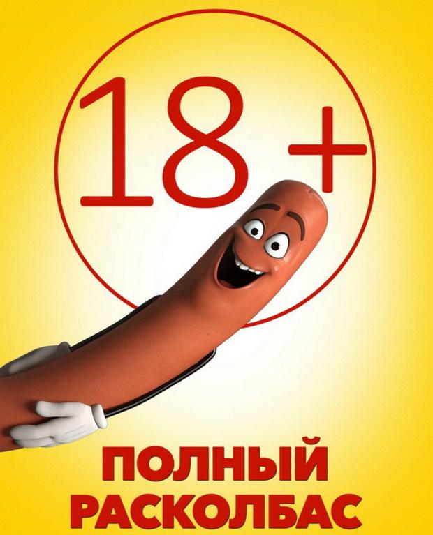 «Полный расколбас», (Sausage Party)