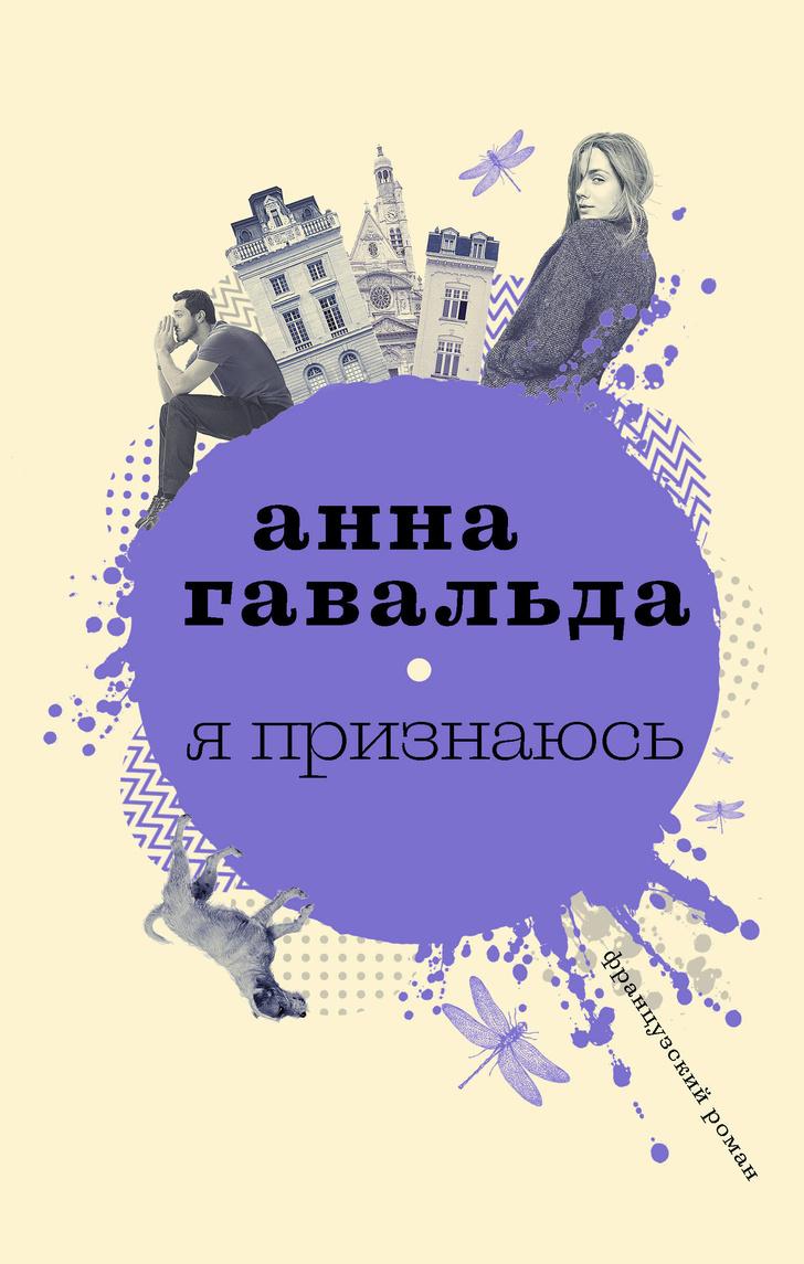 Книга недели: Анна Гавальда «Я признаюсь» (фото 1)