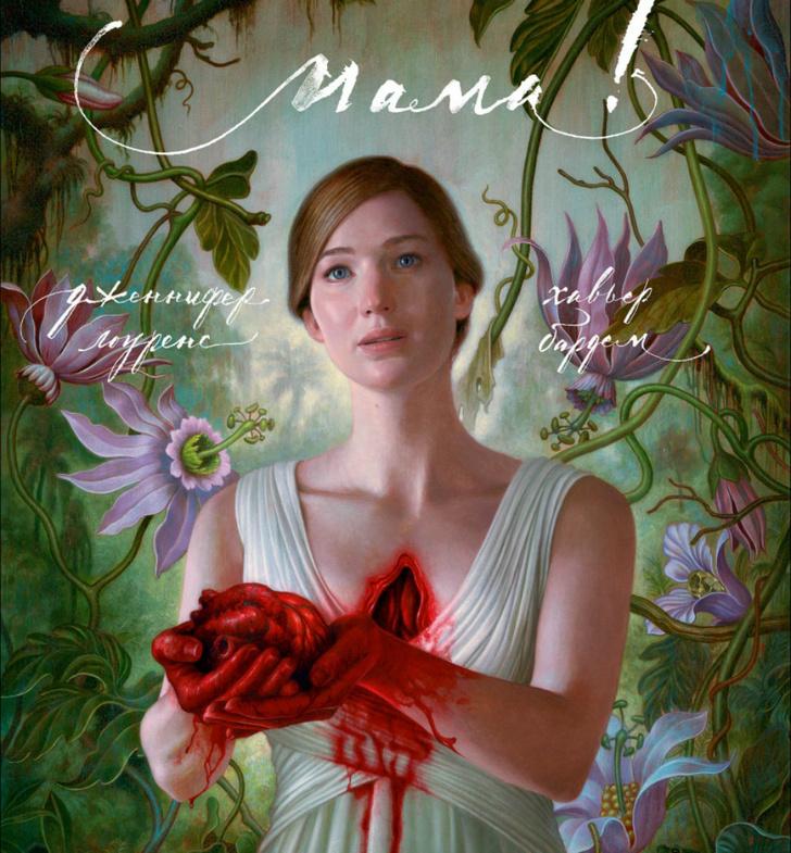 Фильм недели: «мама!» фото [1]