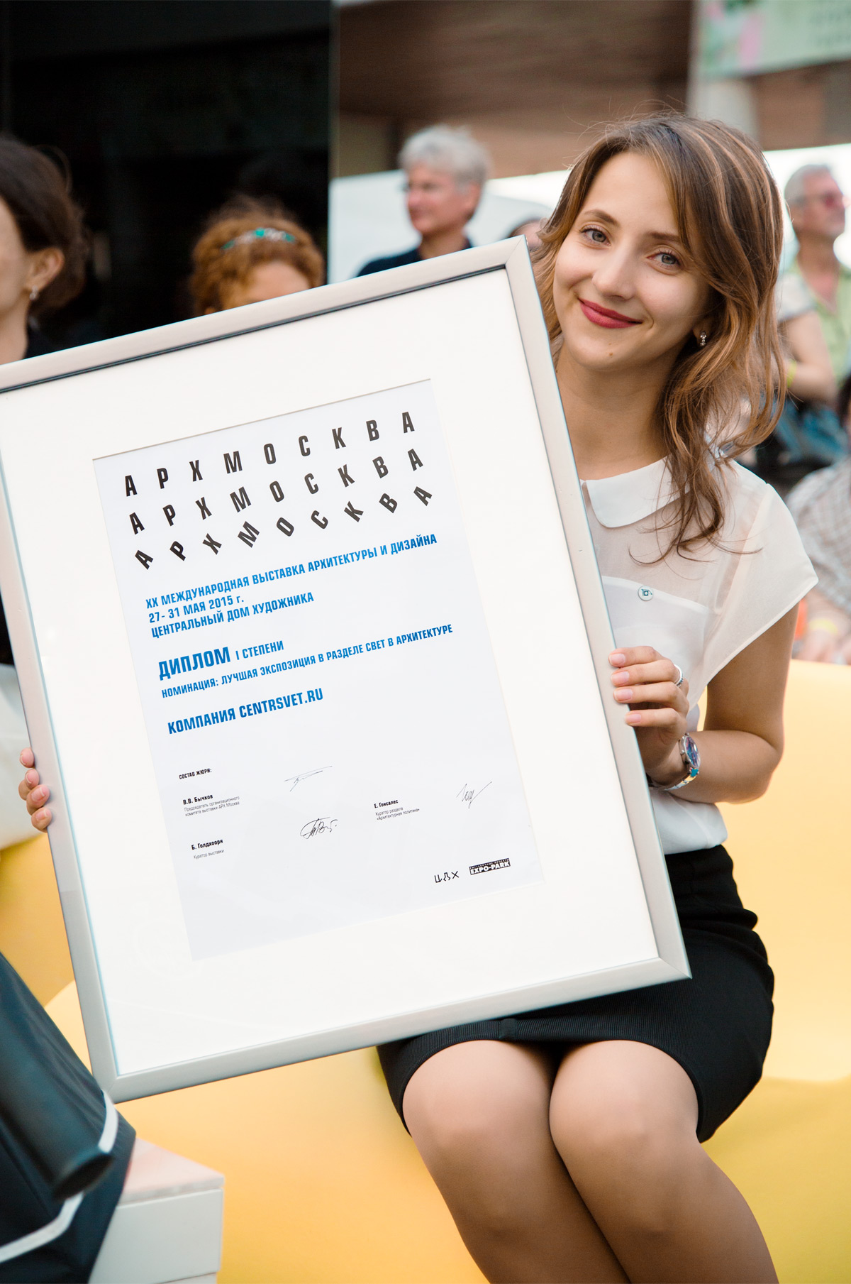 Компания Centrsvet.ru награждена дипломом | галерея [1] фото [1]