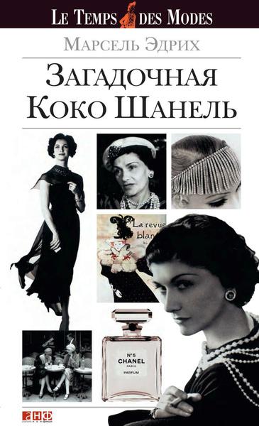 Все книги о Коко Шанель | галерея [1] фото [1]