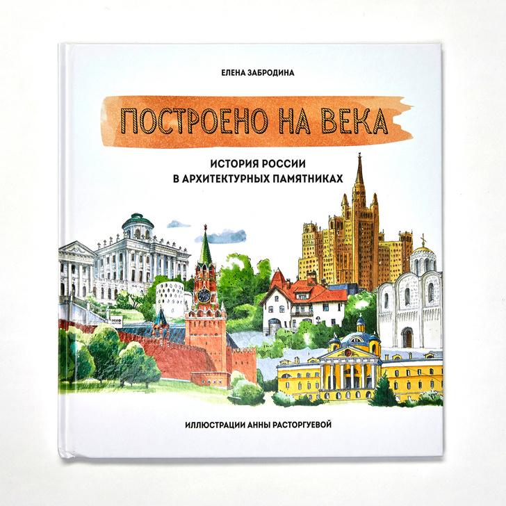 Книги об интересных местах России для детей (фото 9)