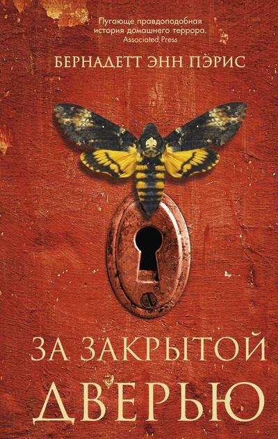 «Исчезнувшая» и другие: детективные книги о женщинах, с которыми лучше не связываться (галерея 3, фото 0)