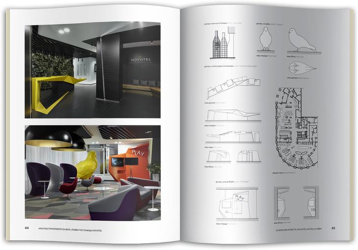 Презентация книги архитектурной мастерской ZA BOR (фото 2)
