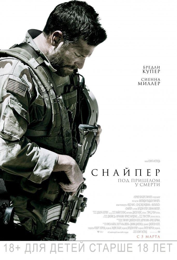 №9 «Снайпер» №9 «Снайпер»