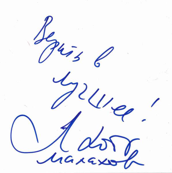 Автограф Андрея Малахова