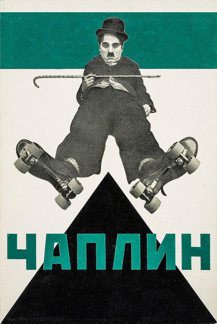 Варвара Степанова. Чаплин. Эскиз обложки, 1927 год.
