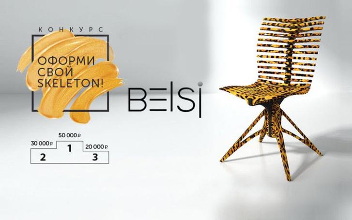 конкурс «Оформи свой SkeletON!»