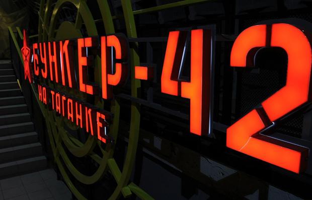 Бункер-42 на Таганке