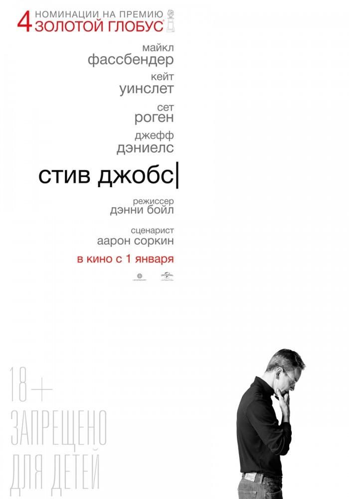 «Стив Джобс» (Steve Jobs)