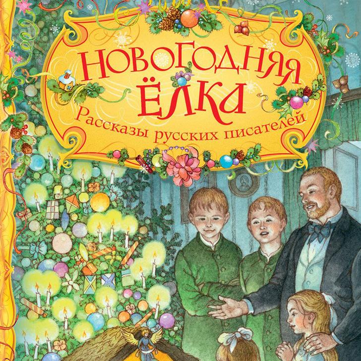 Рождественские истории: лучшие книги для детей (фото 30)