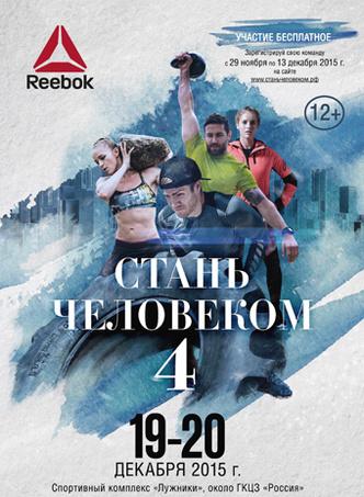 В Москве пройдет забег «Стань человеком-4»