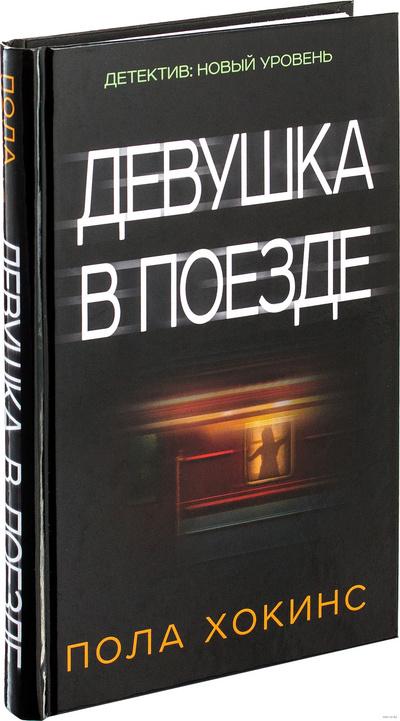 «Исчезнувшая» и другие: детективные книги о женщинах, с которыми лучше не связываться (галерея 10, фото 0)