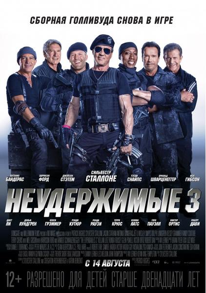 «Неудержимые 3» (The Expendables 3)