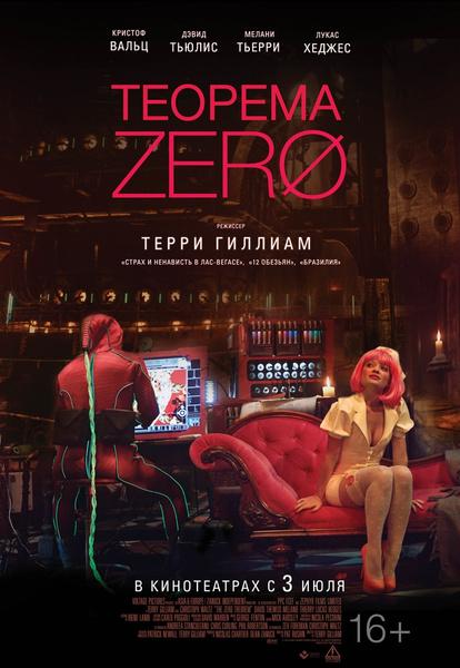 «Теорема Зеро» (The Zero Theorem)
