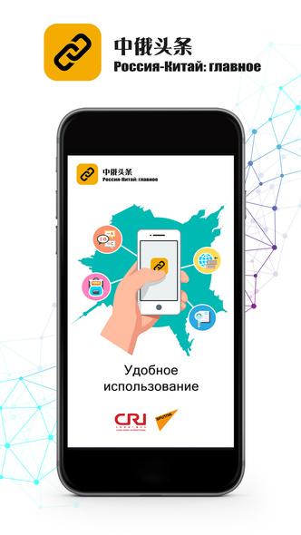 Вышло новое приложение для смартфонов «Россия-Китай: главное» (фото 3)