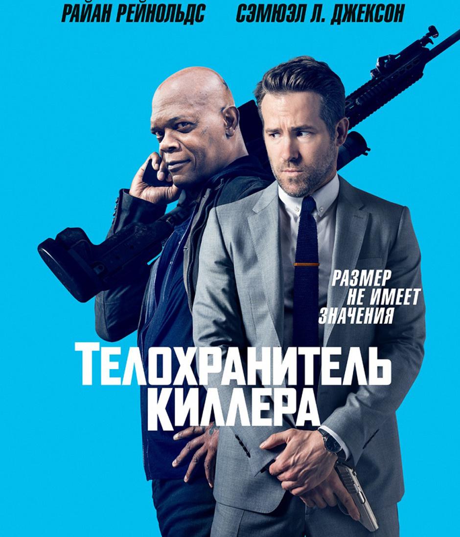 Фильм недели: «Телохранитель киллера» фото [3]