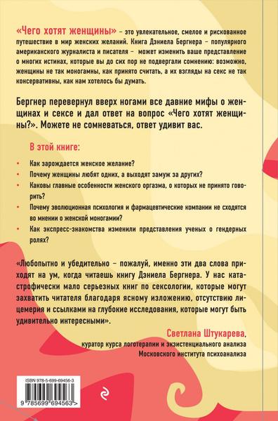 Книги о сексе | галерея [4] фото [2]