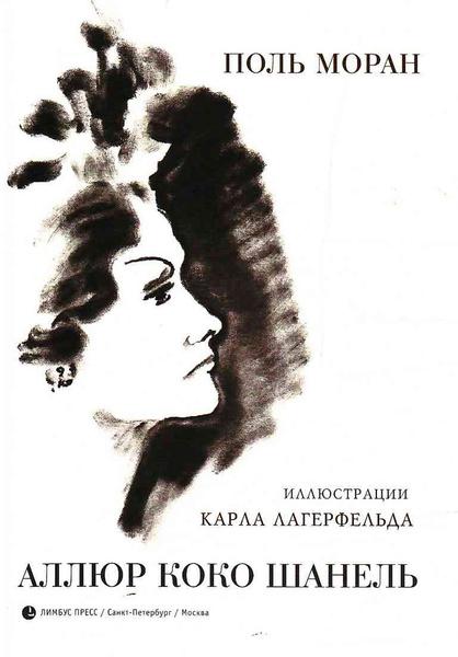 Все книги о Коко Шанель | галерея [4] фото [3]