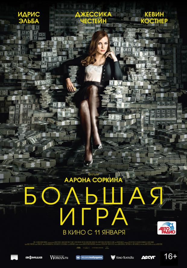 Скоро в кино: премьеры января (фото 5)
