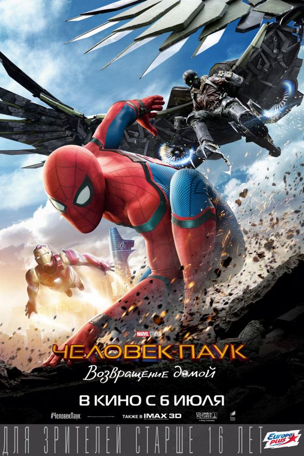 «Человек-паук: Возвращение домой» (Spider-Man: Homecoming)