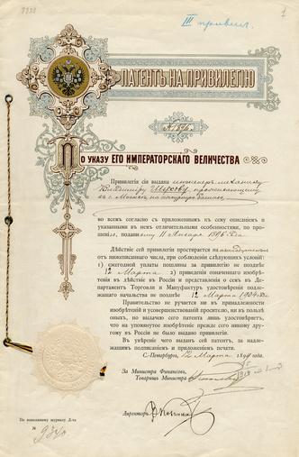 В Москве пройдет выставка, посвященная Владимиру Шухову (фото 8.1)
