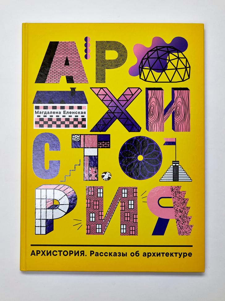 Топ-12 книг по архитектуре для детей (фото 3)
