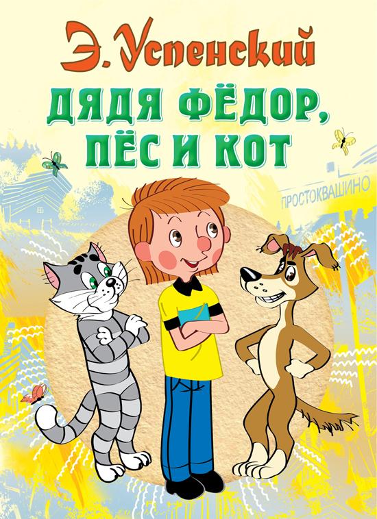 «Дядя Федор, Пес и Кот»