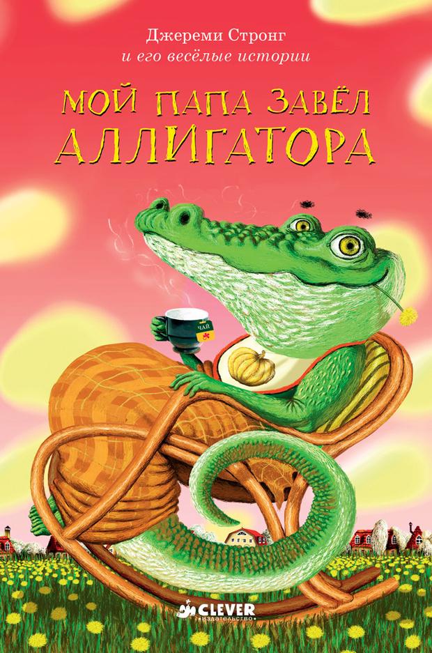 Джереми Стронг «Мой папа завел аллигатора»