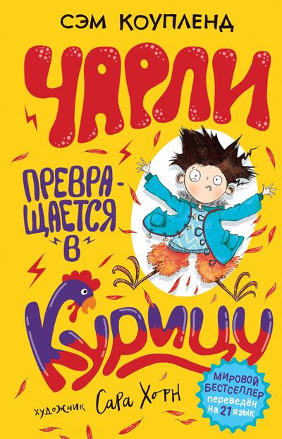 8 новинок детской литературы: книга Пола Маккартни и не только (галерея 16, фото 0)