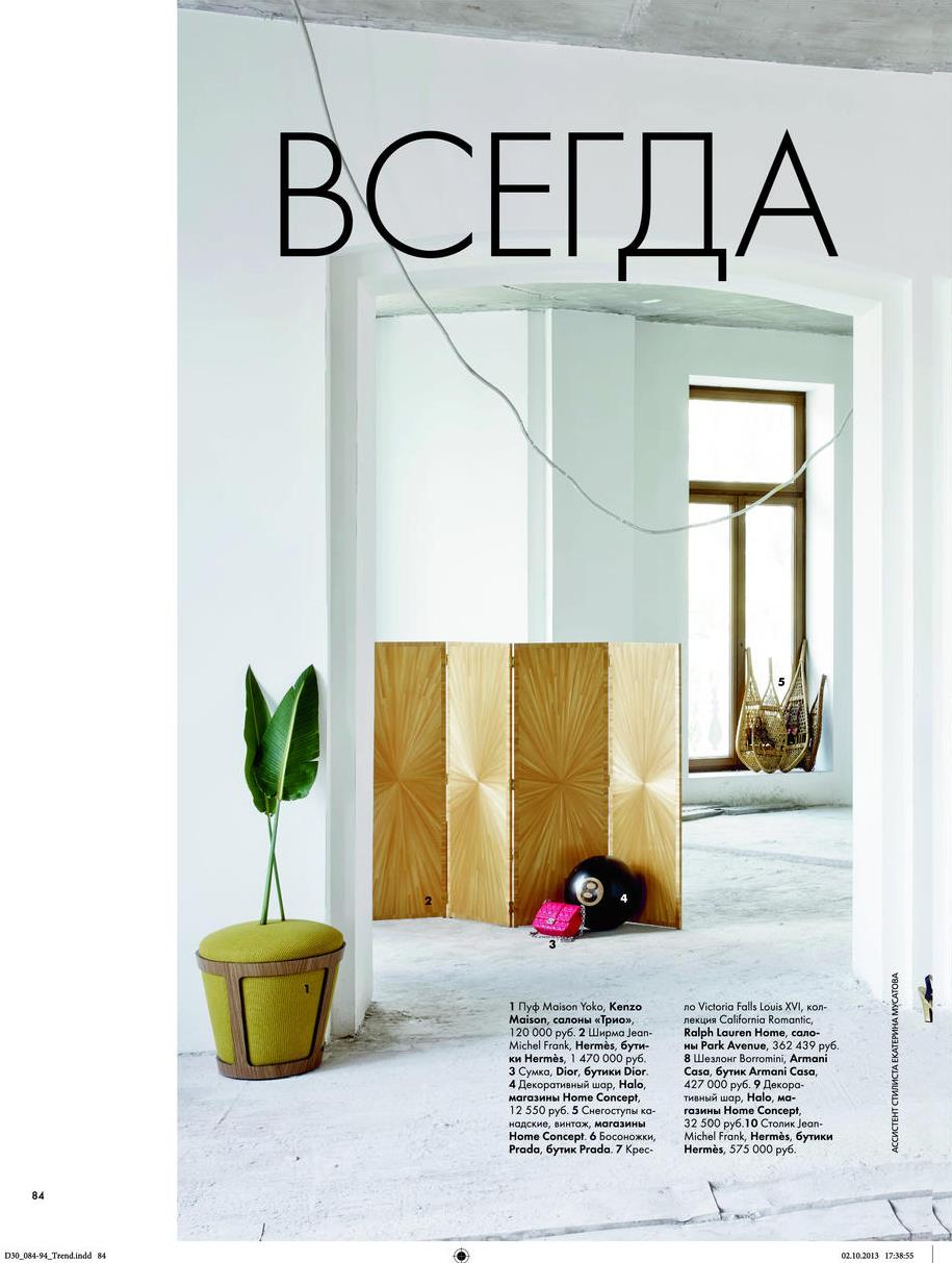 ELLE DECORATION ноябрь 2013