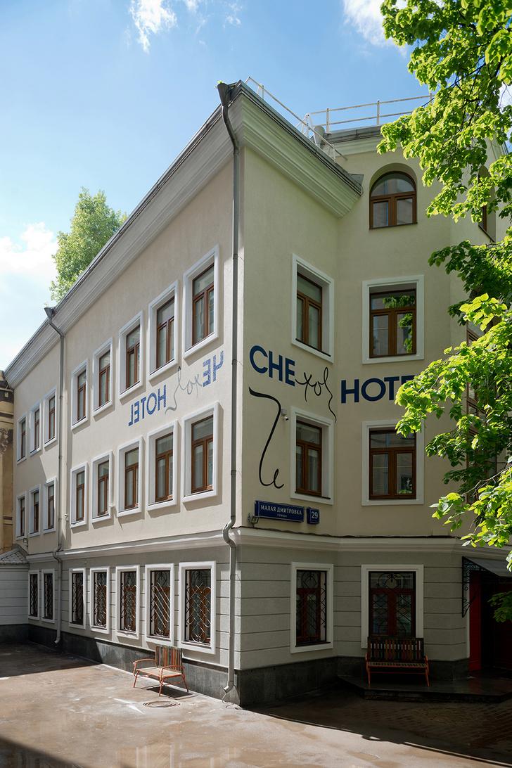 отель имени Чехова