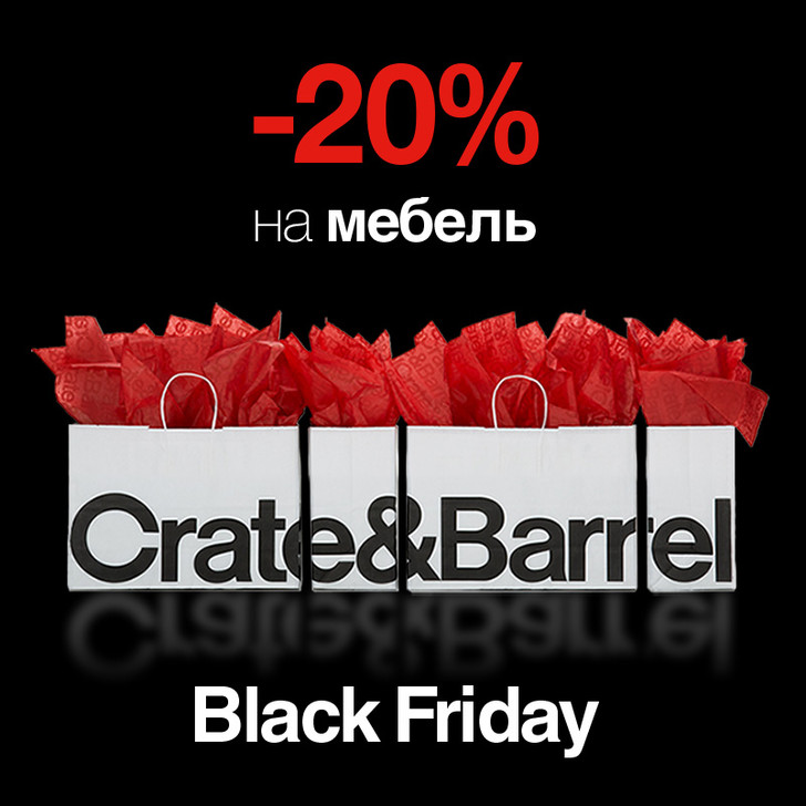 Crate and Barrel примет участие в Black Friday Russia