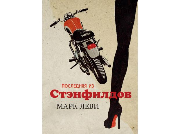 «Последняя из Стэнфилдов», Марк Леви