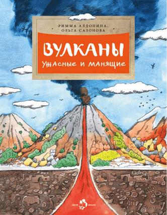 Научно-популярные книги для детей (фото 23.2)