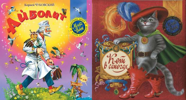 Книги серии «Волшебная книга. Слушай! Читай! Смотри»