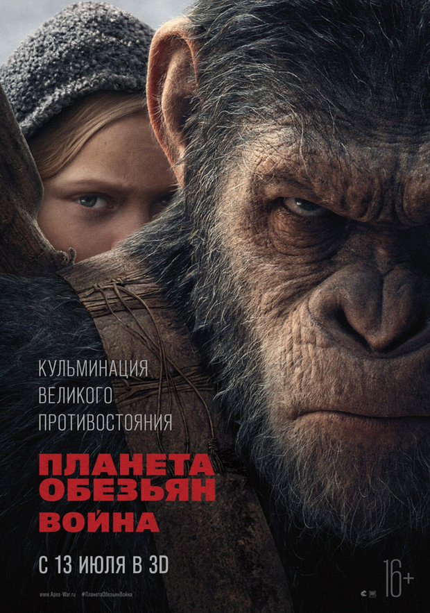 «Планета обезьян: Война» (War for the Planet of the Apes)