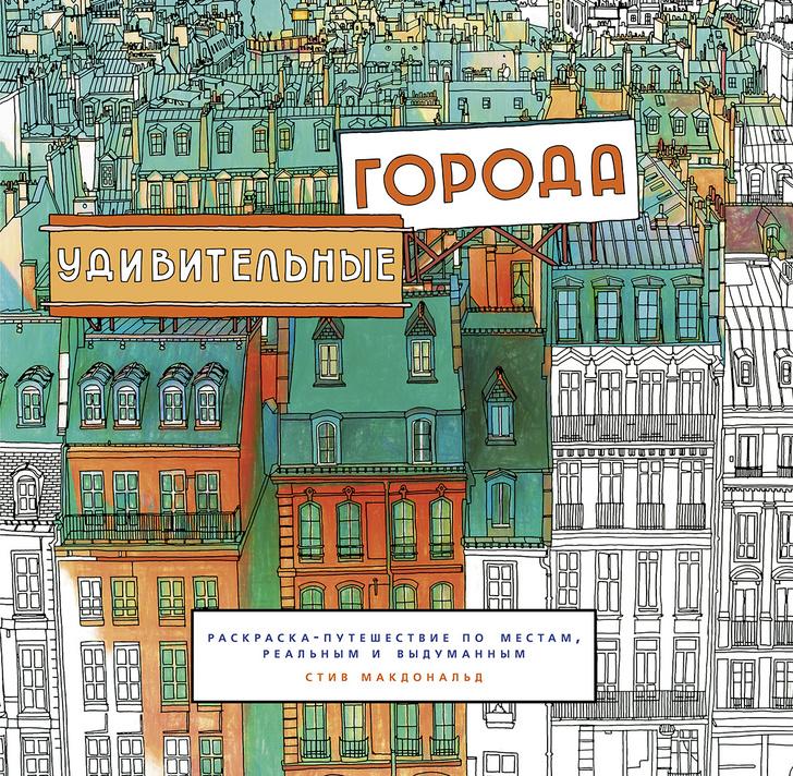 Топ-12 книг по архитектуре для детей (фото 36)