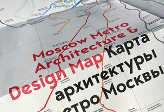 Книга «Карта архитектуры метро Москвы» (фото 6.1)