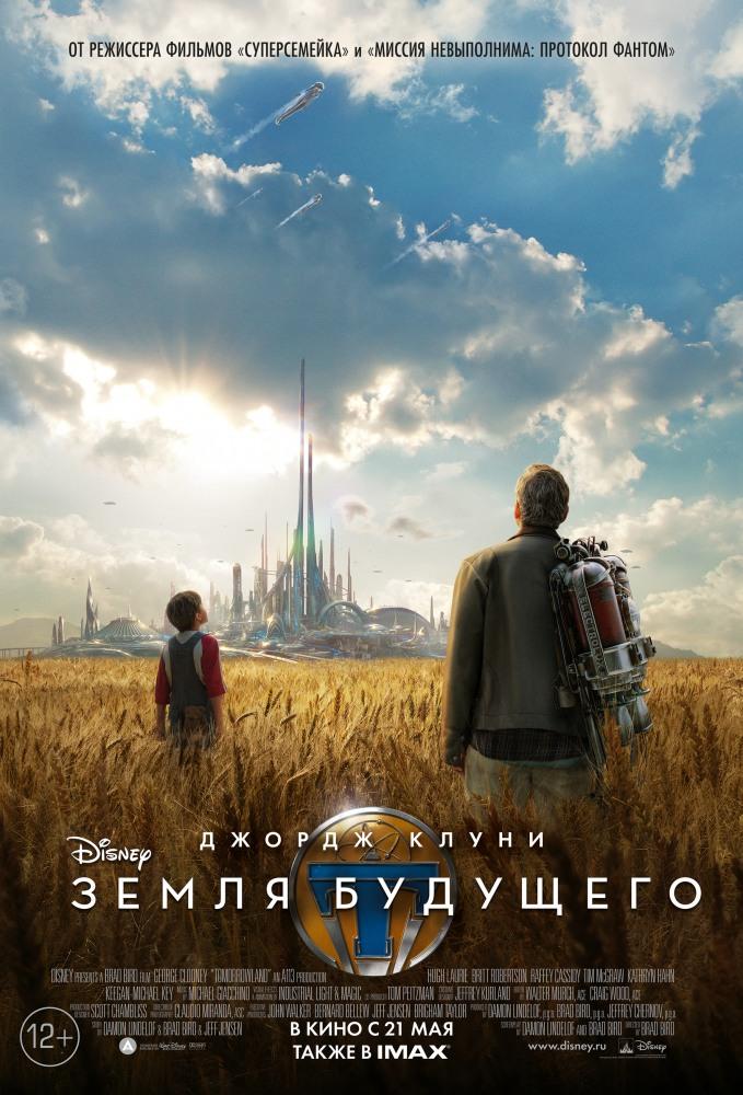 «Земля будущего» (Tomorrowland)