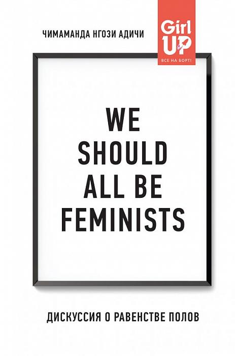 Книга недели: «We should all be feminists» Чимаманды Нгози Адичи (фото 5)