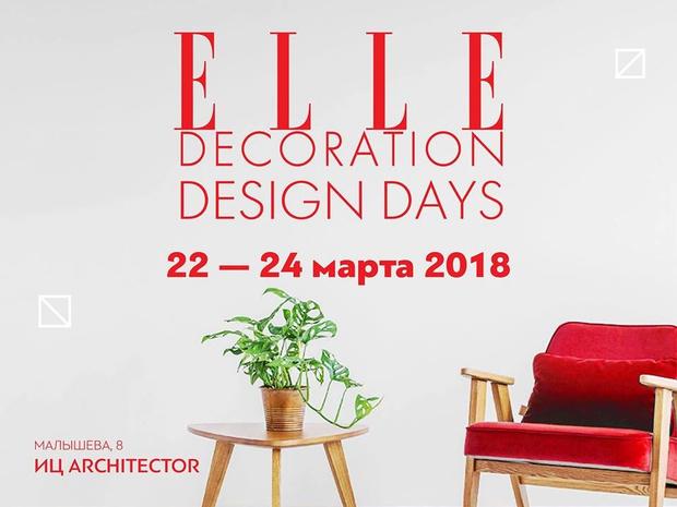 22-24 марта состоятся ELLE Decoration Design Days в Екатеринбурге (фото 0)